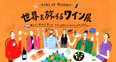 Eiwashoji Co., Ltd. is planning to participate the wine event held by Isetan Shinjuku Department Store. Enjoy wine tasting of Konrad from New Zealand and Salvano from Italy !