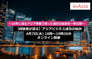 Business development in Asia – Online seminar, key success factors for Asian business. 18:00-19:30 on April 7, 2021, Japan time.